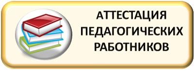 Картинки по запросу АТТЕСТАЦИЯ